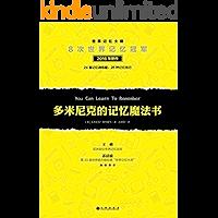 多米尼克的记忆魔法书(8次世界记忆冠军多米尼克2016年新作,内含26种记忆方法,24套记忆训练题;世界记忆冠军王峰、世…