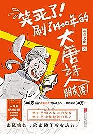 笑死了!刷了1400年的大唐诗人朋友圈(诗人和唐诗的故事,最时髦、新潮、接地气的朋友圈表现形式)