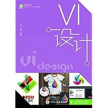 VI设计(全彩印刷 大量珍贵VI设计案例 配有多媒体PPT教学课件)