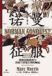 诺曼征服:黑斯廷斯战役与英格兰诺曼王朝的崛起(了解诺曼人征服英格兰的必读书,揭开英格兰诺曼王朝的神秘面纱!) (汗青堂系列 25)