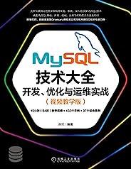 MySQL技术大全:开发、优化与运维实战(视频教学版)(大型互联网公司资深架构师力作,涵盖MySQL基础、开发、优化、运维与架构)