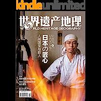 日本匠心:人間國寶與職人 世界遺產地理總第18期