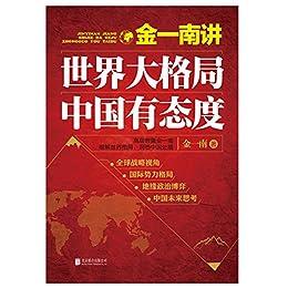 """""""金一南讲:世界大格局,中国有态度(再版)"""",作者:[金一南]"""
