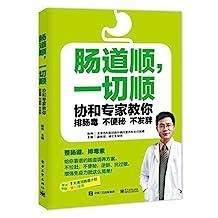 肠道顺,一切顺——协和专家教你排肠毒、不便秘、不发胖