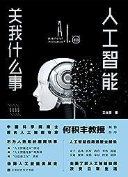 人工智能关我什么事(趣闻轶事和江湖故事中的人工智能发展史)