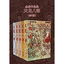 金庸作品集:天龙八部(修订版)(全5册)