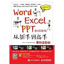 Word Excel PPT职场办公从新手到高手(案例全彩版)
