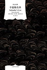 辛德勒名单【上海译文出品!有史以来最伟大的战争电影《辛德勒名单》原著小说】 (译文经典)