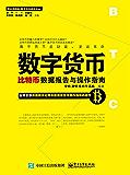 数字货币:比特币数据报告与操作指南(珍藏版) (壹比特科技·数字货币研究中心)