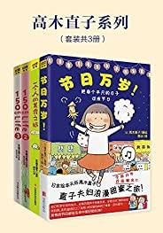 高木直子系列(套装共4册)