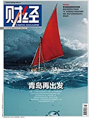 《財經》2020年第22期 總第599期 旬刊