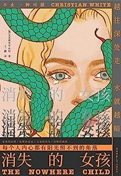 """""""消失的女孩 (致敬斯蒂芬·金的诚意之作,上市6周创澳洲""""畅销处女作""""记录,Goodreads数万读者高分好评。版权狂销17国!电影版权由《荒野猎人》制作公司拿下。)"""",作者:[[澳]克里斯蒂安·怀特, 王一鹏]"""