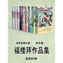世界经典名著:福楼拜作品集(英文版)套装共9册 (English Edition)