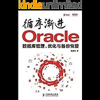 循序渐进Oracle:数据库管理、优化与备份恢复(异步图书)