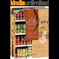 灵感厨房:妖妖的超市旅行与美味创作 全2册