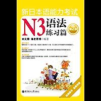 新日本语能力考试N3语法练习篇(第2版)