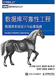 數據庫可靠性工程:數據庫系統設計與運維指南(圖靈圖書)