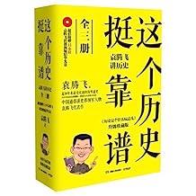 這個歷史挺靠譜:袁騰飛講歷史全集(共3冊) (博集歷史典藏館)
