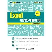 Excel 在财务中的应用 (微课版)(配有教学视频)