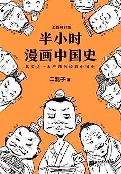 """""""半小时漫画中国史(读客熊猫君出品,全新修订版。其实是一本严谨的极简中国史!从东周列国到楚汉之争。) (这本史书真好看文库) (半小时漫画大套装 1)"""",作者:[陈磊(笔名:二混子)]"""