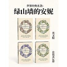 世界经典名著:绿山墙的安妮英文版(套装共4册) (English Edition)