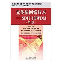 光传输网络技术——SDH与DWDM(第2版)