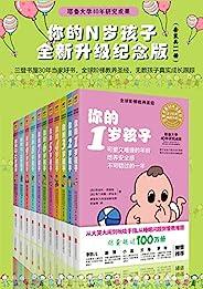 《你的N岁孩子:升级纪念版》(套装共11册)(兰登书屋30年当家好书,耶鲁大学40年研究成果,全球阶梯教养圣经,无数孩子真实成长跟踪)