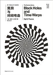 第一推动丛书·宇宙系列:黑洞与时间弯曲(新版)(豆瓣9.3!奥斯卡获奖影片《星际穿越》科幻剧情的理论之基,原片编剧、科学顾问基普·S·索恩最重要著作)