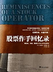 股票作手回忆录(有史以来最重要的财经图书之一) (给散户支招系列)