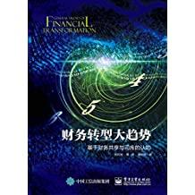 财务转型大趋势:基于财务共享与司库的认知