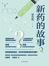 新药的故事2(十场人类对抗疾病的伟大战役,药物背后惊心动魄的研发历史)