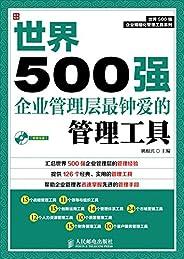 世界500强企业管理层最钟爱的管理工具 (世界500强企业精细化管理工具系列)