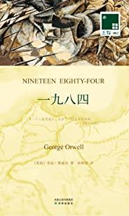 一九八四 Nineteen Eighty-Four(中英双语) (双语译林 壹力文库) (English Edition)