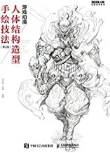 游戏动漫人体结构造型手绘技法(第2版)