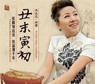 瑞鸣•丑末寅初•冯欣蕊(北方曲艺经典唱段CD)