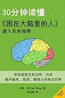"""""""30分钟读懂《困在大脑里的人》(进入灰色地带)"""",作者:[利民·邓(Lee Tang), Fiberead, 徐洁婵]"""