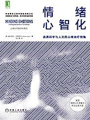 情绪心智化 连通科学与人文的心理治疗视角(学会用自己独特的经历和记忆来理解自己的情绪,是实现幸福的关键)