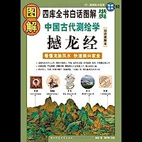 图解中国古代测绘学:撼龙经(看懂龙脉风水,快速振兴家业)(白话图解本) (图解经典)