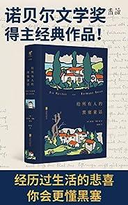 给所有人的黑塞童话(诺贝尔文学奖得主的浪漫哲思童话集,比肩《小王子》。无论你正在人生的哪个阶段,都能从黑塞童话中收获安慰) (未读·文艺家)