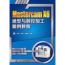 MastercamX6造型与数控加工案例教程