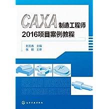 CAXA制造工程师2016项目案例教程
