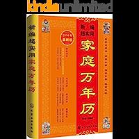 新编超实用家庭万年历(2014年)