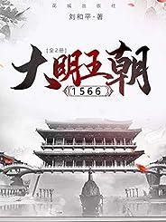 大明王朝1566:全2冊(歷史劇《大明王朝1566》原著小說,中國電視劇歷史劇高峰之作!)