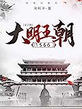 大明王朝1566:全2册(历史剧《大明王朝1566》原著小说,中国电视剧历史剧高峰之作!)