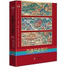 西藏历史图说(95个故事6大时期,呈现西藏自有人类以来的文明发展,全方位解密西藏历史) (西藏传统文化传承与弘扬丛书)