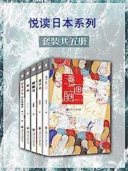 悦读日本系列(套装共5册)
