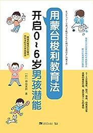 用蒙台梭利教育法开启0~6岁男孩潜能