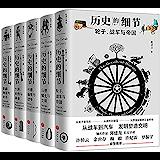 历史的细节(全五卷)(博物馆里的《人类简史》,中国版的《枪炮、病菌与钢铁》!许倬云、郭建龙、余世存、梅毅等盛赞推荐…