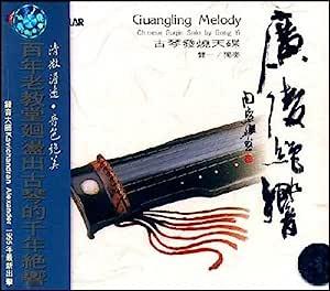 进口CD:广陵绝响 古琴发烧天碟(CD)SMCD-1006