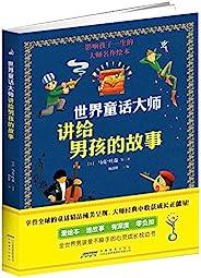 世界童話大師講給男孩的故事 (影響孩子一生的大師名作繪本)